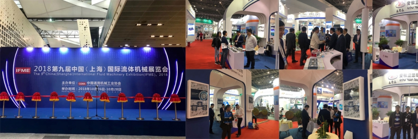 YALAN Seals at the 9th China (Shanghai) International Fluid Machinery Exhibition 2018